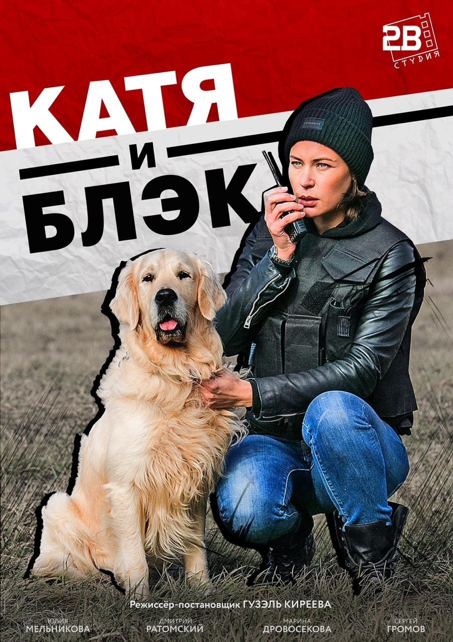 Детектив «Kaтя и Блэк» (2020) 1-2 серия из 8