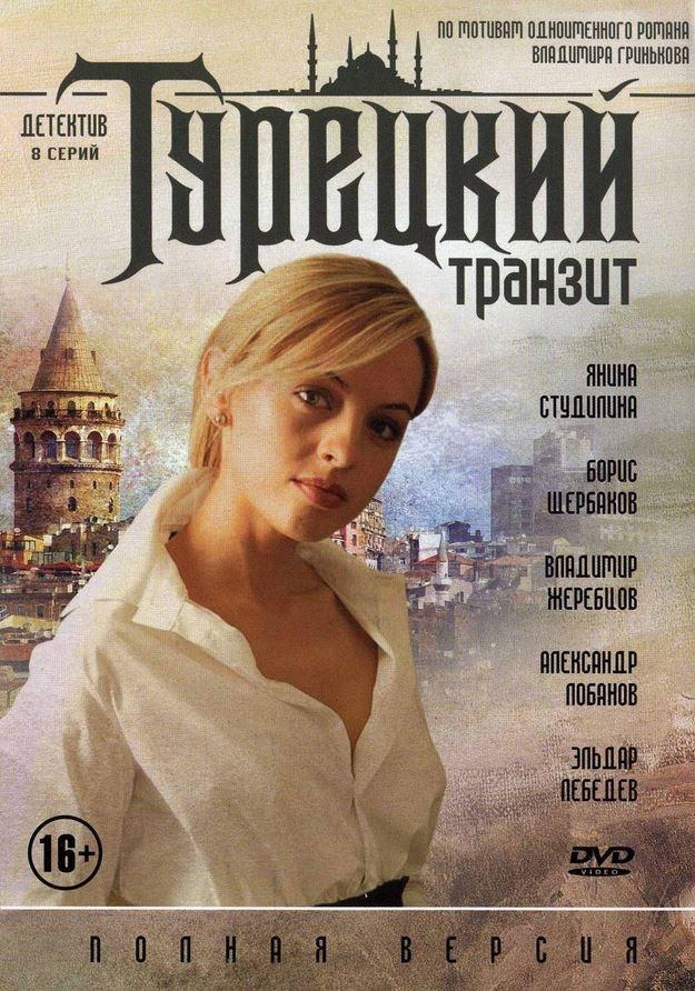 Драма «Typeцкий тpaнзит» (2014) 1-8 серия из 8 HD
