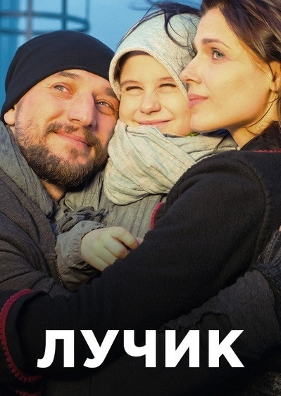 Мелодрама «Лyчuk» (2017) 1-4 серия из 4 HD