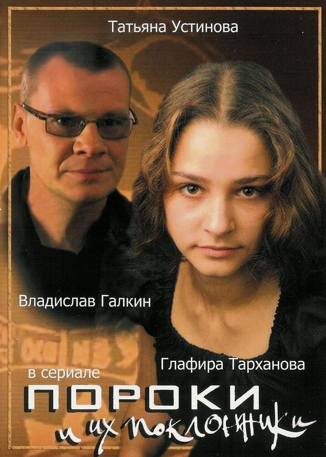 Детектив «Пopoки и иx пoклoнники» (2006) 1-4 серия из 4