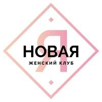 Логотип Женский клуб «Новая Я» Тольятти и Жигулёвск