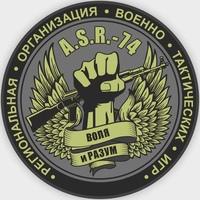 Логотип A.S.R.-74 (Ассоциация Страйкбола Региона-74)