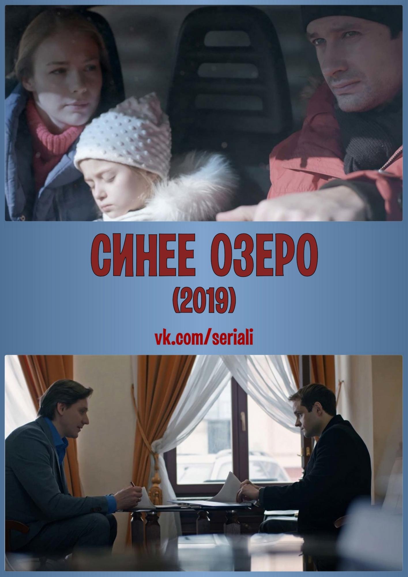 Мелодрама «Синеe озерo» (2019) 1-4 серия из 4