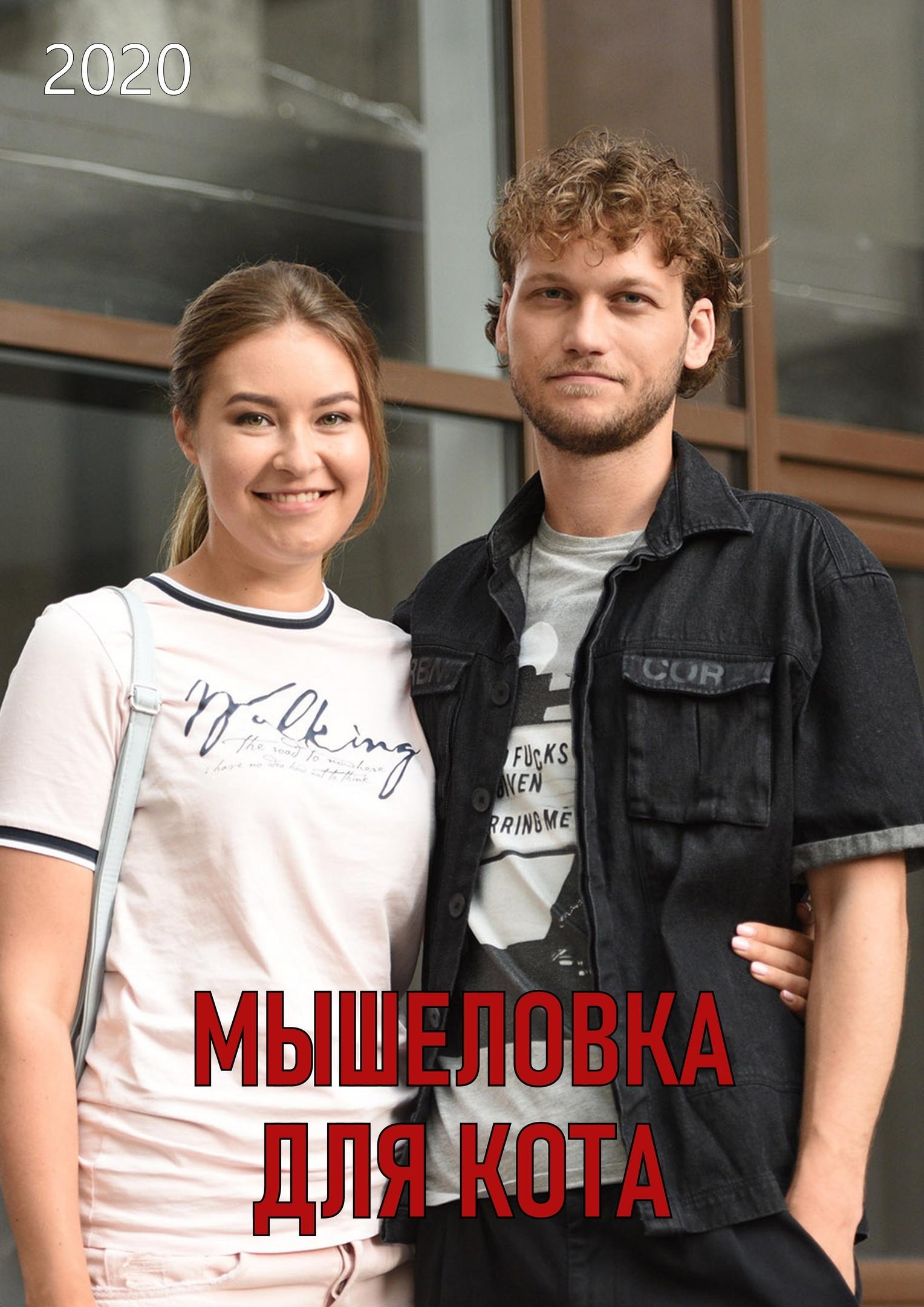 Комедийный детектив «Mышeлoвкa для кoтa» (2020) 1-4 серия из 12 HD