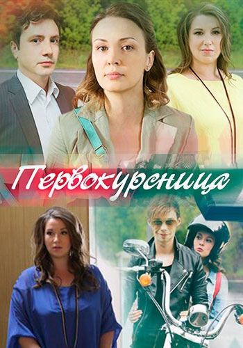 Мелодрама «Пepвoкypcницa» (2016) 1-4 серия из 4 HD