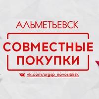 Совместные Покупки Альметьевск