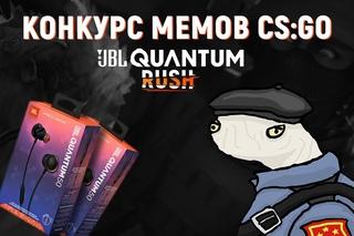 Конкурс мемов: JBL QUANTUM RUSH