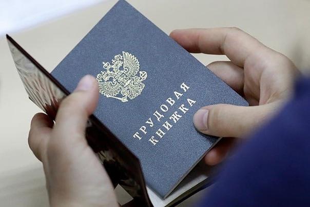 Число официально зарегистрированных безработных в ...