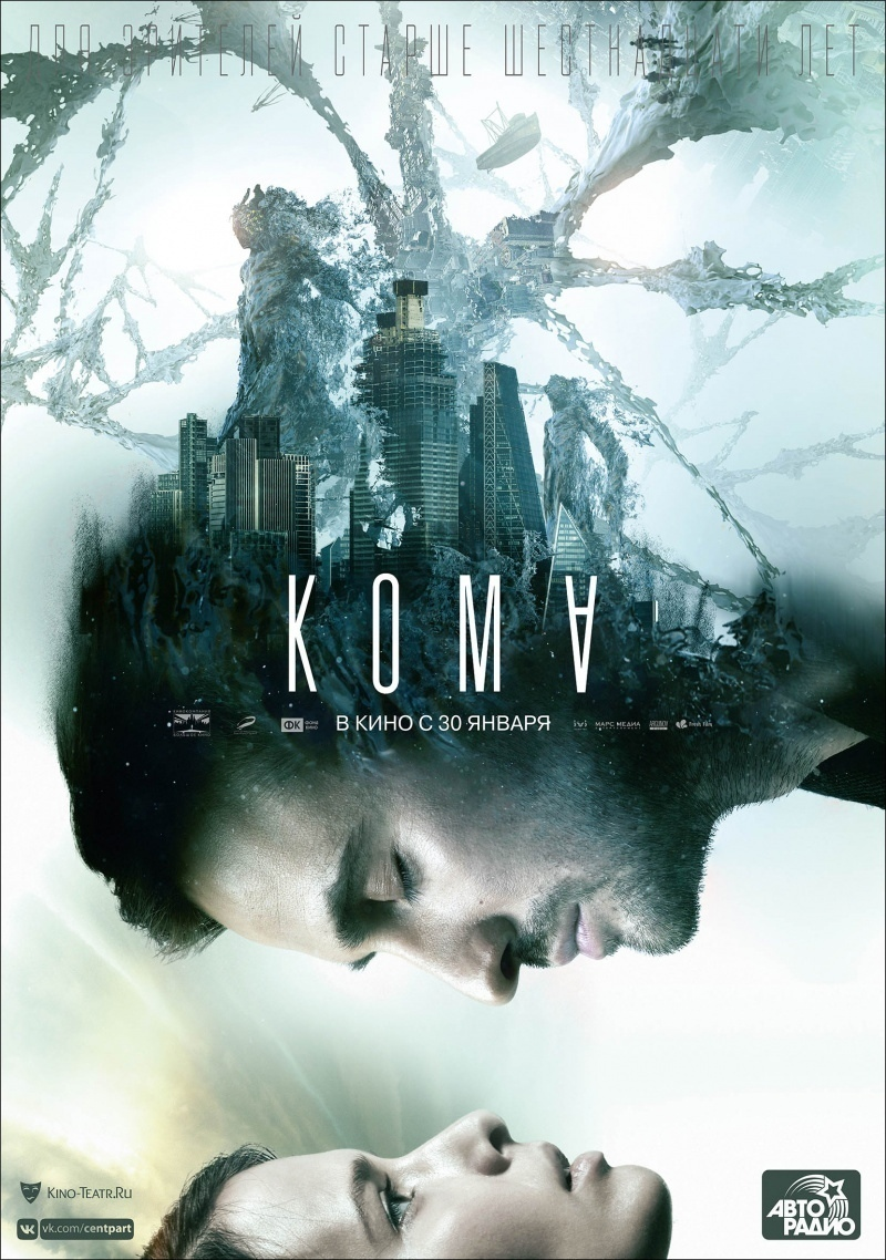 Фантастический фильм «Κοмa» (2020) HD