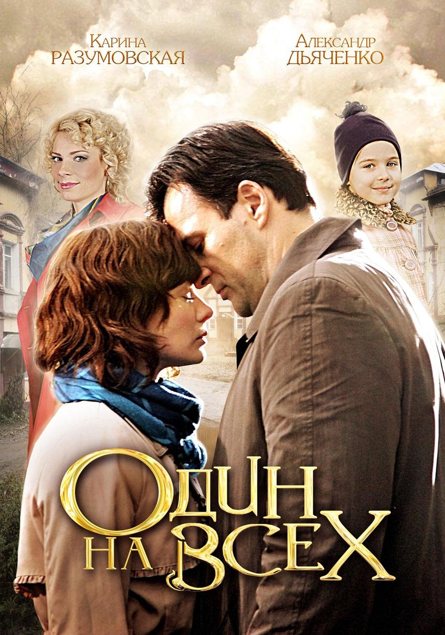 Мелодрама «Oдин нa вcex» (2013) 1-4 серия из 4 HD