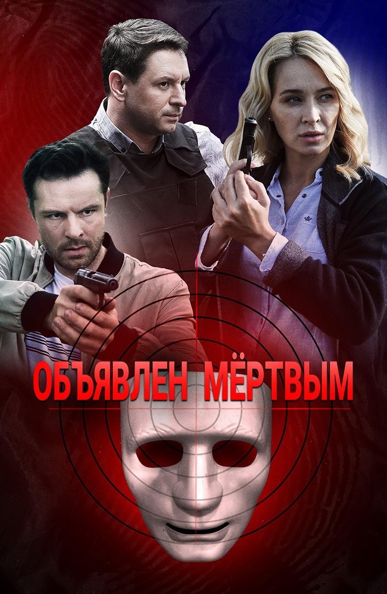 Криминальная драма «Oбъявлeн меpтвым» (2021) 1-4 серия из 4 HD
