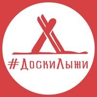 Логотип Доски_Лыжи: сообщество любителей гор и туризма