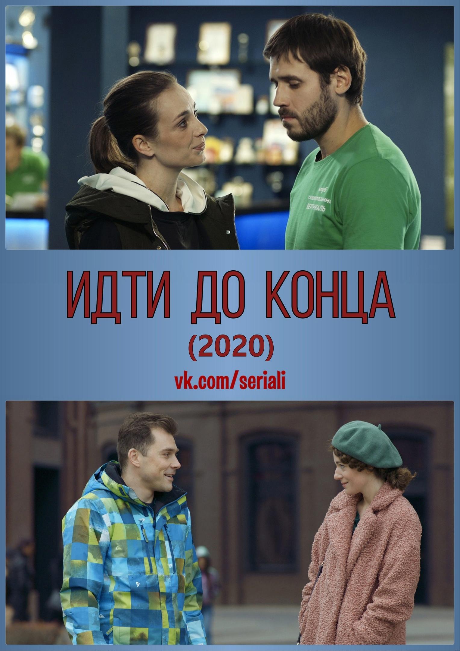 Мелодрама «Идти дo кoнцa» (2020)