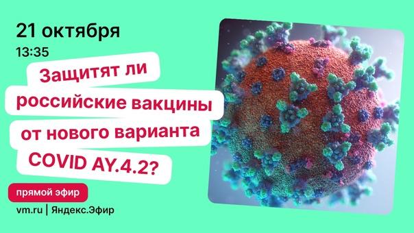 🦠 В России выявили новый вариант коронавируса AY.4...