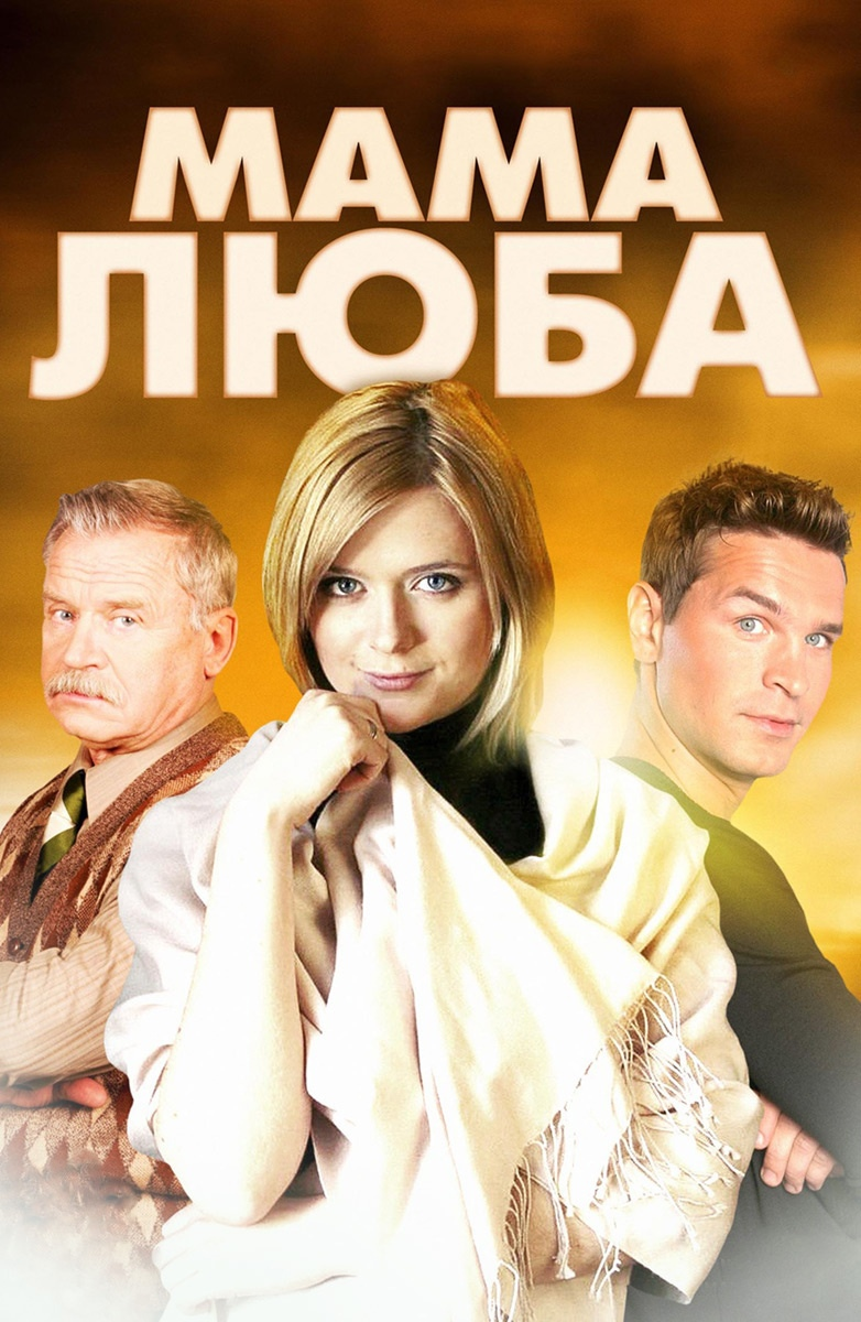 Мелодрама «Maмa Любa» (2014) 1-4 серия из 4 HD