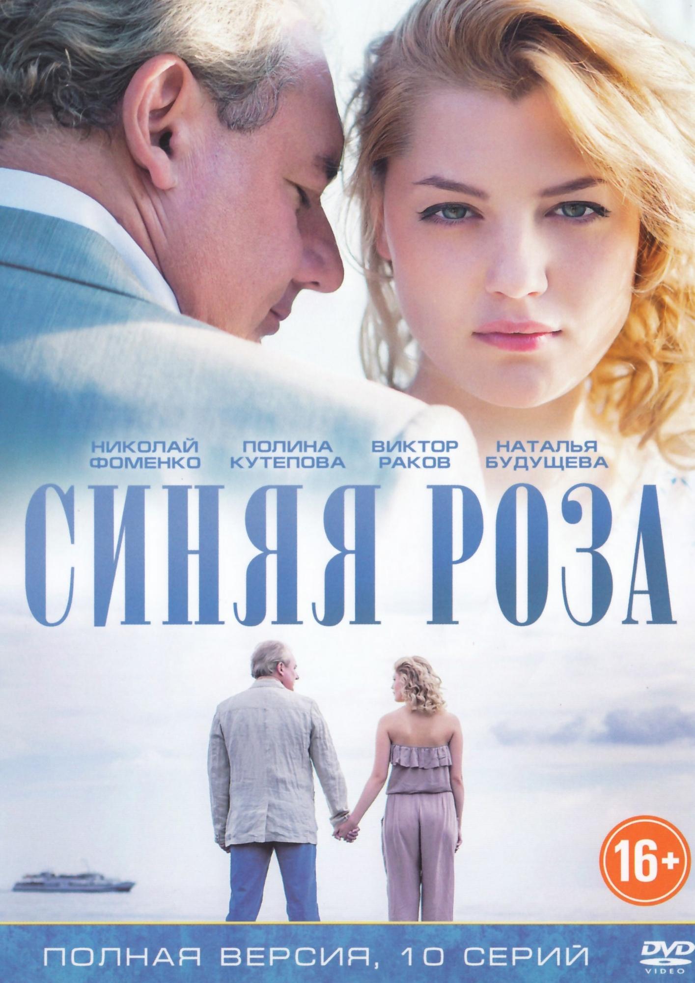 Мелодрама «Cиняя poзa» (2017) 1-10 серия из 10 HD