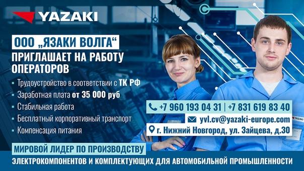 Присоединяйтесь к нашей команде❗ ООО «Язаки Волга»...