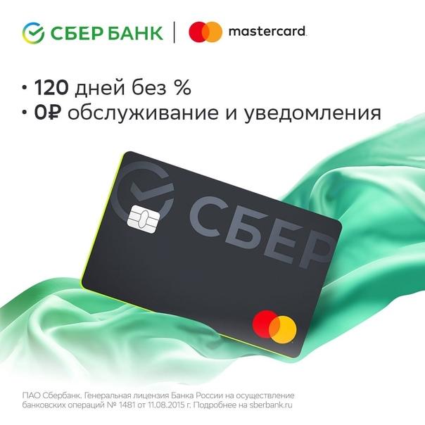 Новая Кредитная СберКарта!В этом месяце уже не пол...