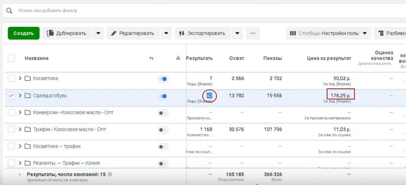 42 лида за 10 дней по 176 рублей для компании по международным перевозкам и сертификации., изображение №15
