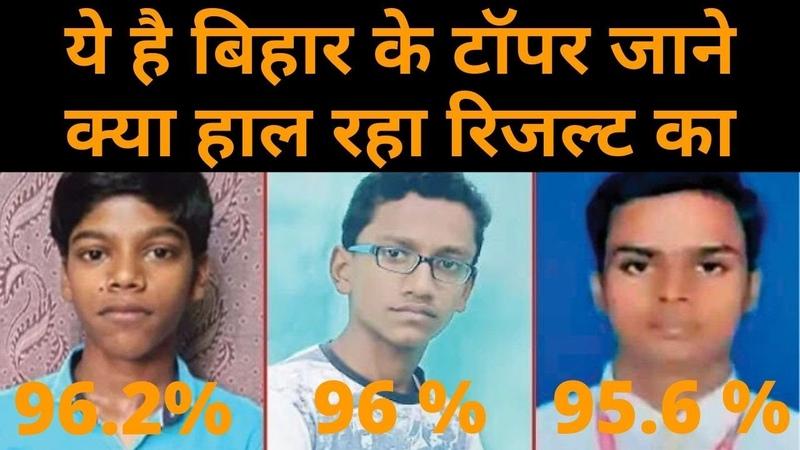 Bihar Board 10th Result 2020 : ये है बिहार के टॉपर जाने क्या हाल रहा र236