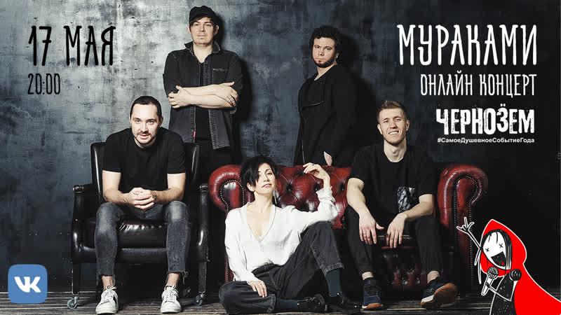 Мураками - Онлайн концерт. ЧЕРНОЗЁМ