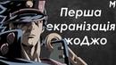 ПЕРША ЕКРАНІЗАЦІЯ ДЖОДЖО - [Міні-огляд OVA Дивовижні пригоди ДжоДжо ]