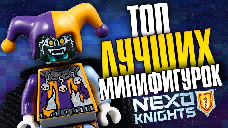LEGO Nexo Knights лучшие минифигурки серии про лего нексо рыцари Взгляд из 2020 года