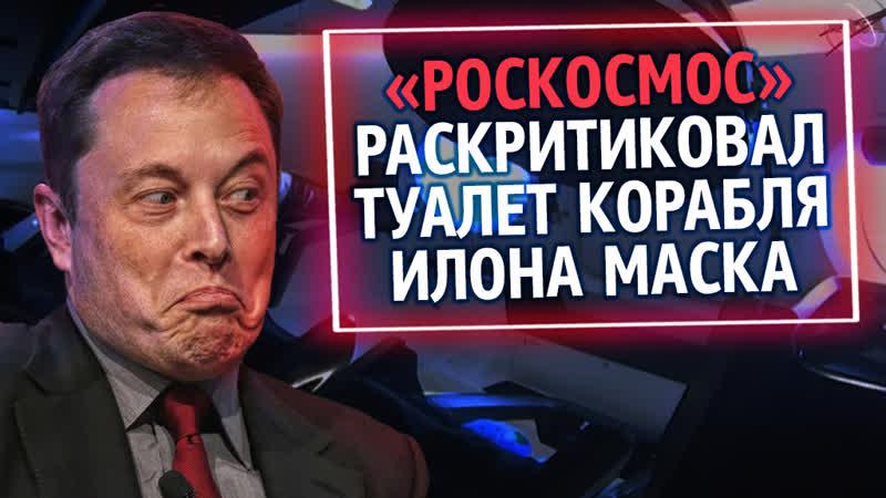 Роскосмос раскритиковал туалеты Илона Маска Из России с любовью