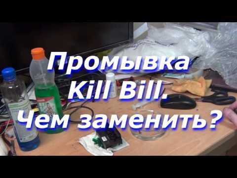 Промывочная жидкость Kill Bill Чем заменить