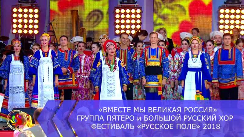 Вместе мы великая Россия группа ПЯТЕРО И БРХ
