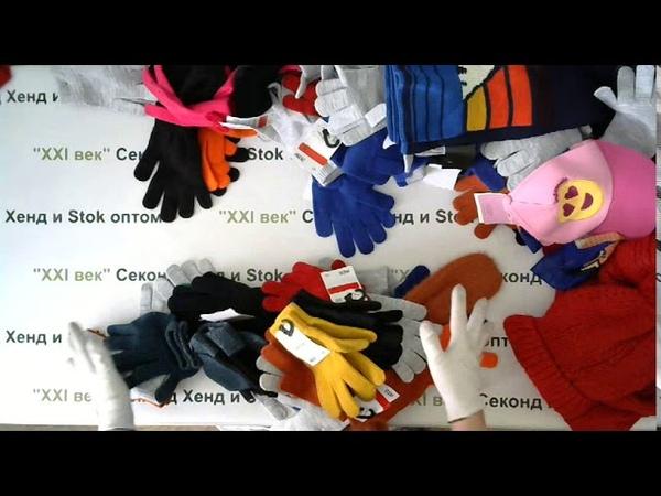 3545 Шапки шарфы перчатки детские Сток С A Германия цена 1380 руб 4 6 кг 6340 руб 83 шт 76 руб