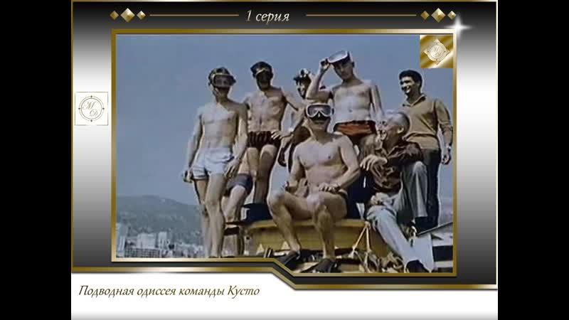 Подводная одиссея команды Кусто Выпуск 1 Приключение на шельфе 1966