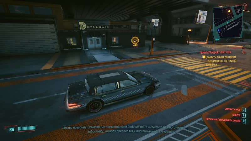 Cyberpunk 2077 Такси социофоб