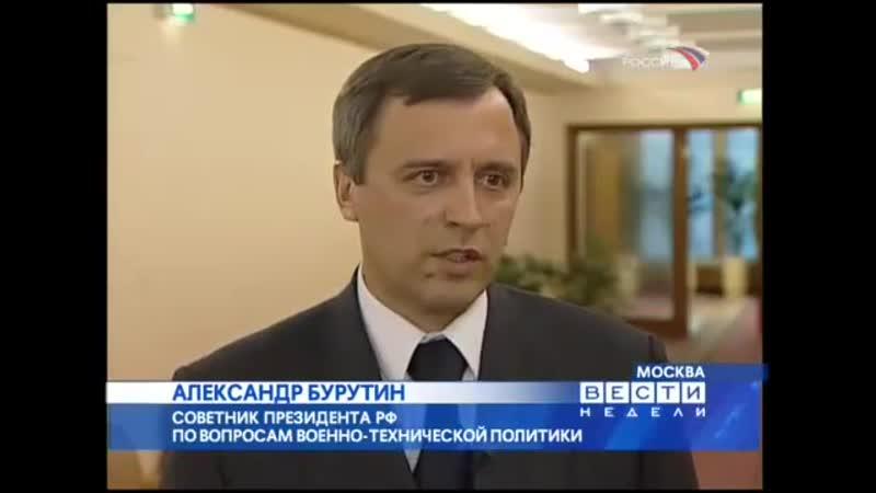 Вести недели (Россия, 25.03.2007) Выпуск в 20_00