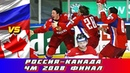 ЧМ 2008 Россия - Канада 5 - 4 Финал