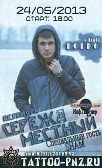 Ночной клуб в пензе добро фитнес клуб для женщин в москве ювао