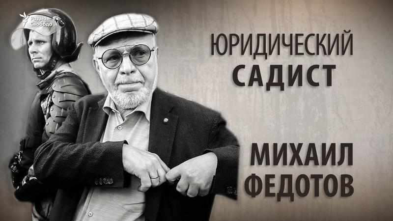 Юридический садист Михаил Федотов Анонс