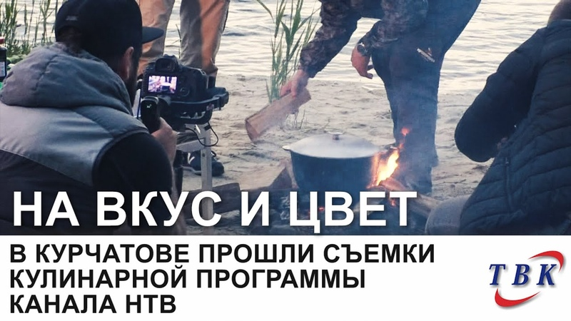 В Курчатове прошли съемки кулинарной программы канала НТВ