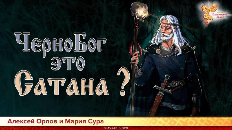 ЧерноБог это Сатана