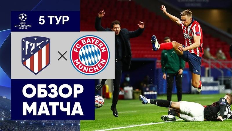 01 12 2020 Атлетико Бавария 1 1 Обзор матча