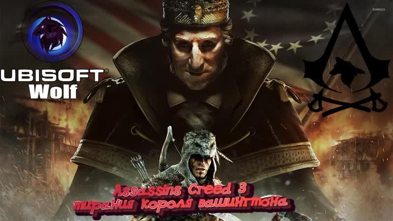 Assassins Creed 3 Тирании короля Вашингтона 3 часть будет что вспомнить
