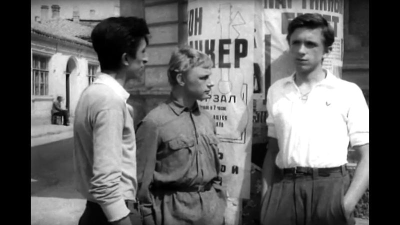 До свидания мальчики 1964