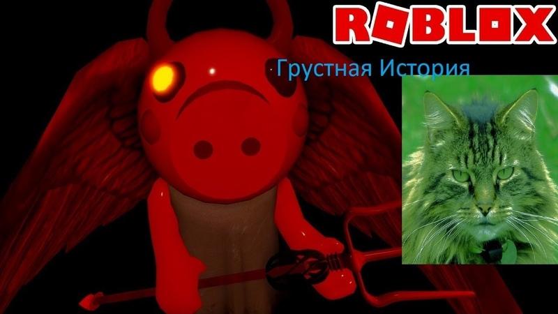Роблокс Пэги Главарь 12 Прошол игру Грустная История