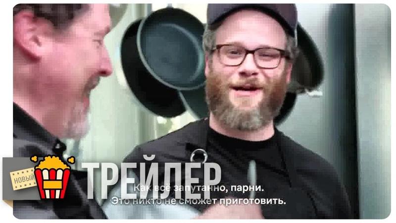 ШОУ ПОВАРОВ Сезон 2 Русский трейлер Субтитры 2019 Новые трейлеры