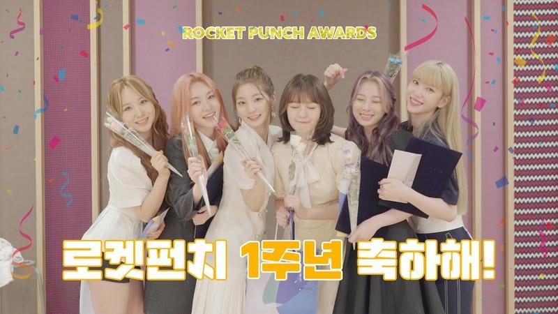 데뷔 1주년 축하해🥳🎉🎊 | 로켓펀치(Rocket Punch) 제 1회 ROCKET PUNCH AWARDS