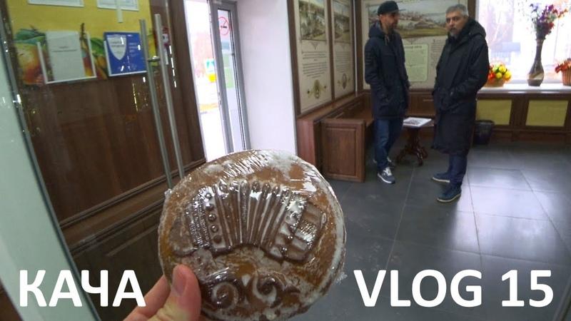 Кача Vlog 15 Тула Психея тур 2019
