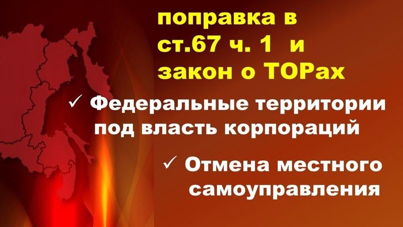 Что стоит за поправкой в ст 67 ч 1 Сдача национальных интересов Федеральныетерритории ТОРы