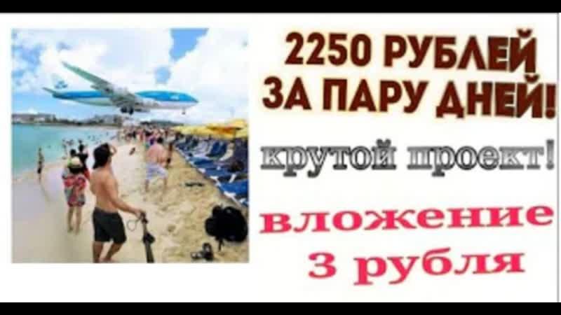 ЗАРАБОТАЛ В ИНТЕРНЕТЕ 2250 РУБЛЕЙ ЗА ПАРУ ДНЕЙ МАТРИЦА 3 РУБЛЯ