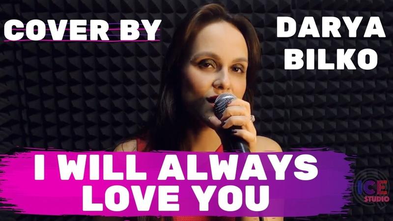 Уитни Хьюстон I Will Always Love You кавер от Дарьи Билько