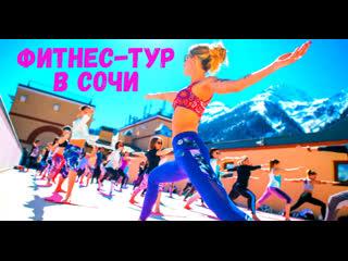 Фитнес-тур в СОЧИ